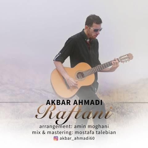دانلود آهنگ اکبر احمدی به نام رفتنی