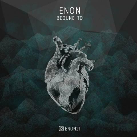 دانلود آهنگ Enon به نام بدون تو