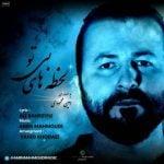 دانلود آهنگ امین محمودی به نام لحظه های بی تو