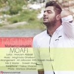 دانلود آهنگ محمدصالح معافی به نام تقدیر
