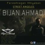 دانلود آهنگ بیژن احمدی به نام فرشته های خیابان