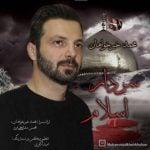 دانلود آهنگ محمد خیرخواهان به نام سردار اسلام