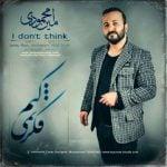 دانلود آهنگ امین محمودی به نام فکر نمی کنم