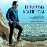 دانلود آهنگ کاوه ایرانی به نام دی تمامه