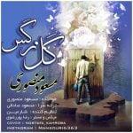 دانلود آهنگ مسعود منصوری به نام گل نرگس