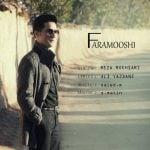 دانلود آهنگ رضا رخساری به نام فراموشی -