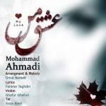 دانلود آهنگ محمد احمدی به نام عشق من -