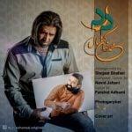 دانلود آهنگ محمدرضا کهنسال به نام درد