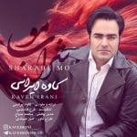 دانلود آهنگ کاوه ایرانی به نام شراب مو