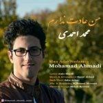 دانلود آهنگ محمد احمدی به نام من عادت ندارم -