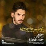 دانلود آهنگ محمد حاجیزاده به نام من به جای هر دومون -