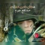 دانلود آهنگ رامین میرزادی به نام مدافع حرم -
