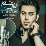 دانلود آهنگ محمد چناری به نام تویی عشقم