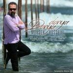 دانلود آهنگ محسن حسینی به نام دنیا دنیا