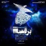 دانلود آهنگ محمد حسین به نام برقصا -