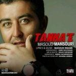 دانلود آهنگ مسعود منصوری به نام تنهایی