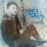 دانلود آهنگ محمد احمدی به نام وارث قلبم -