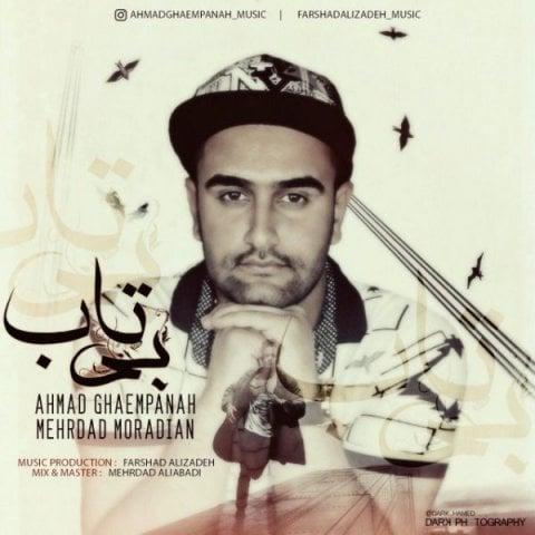 دانلود آهنگ احمد قائم پناه به نام بی تاب