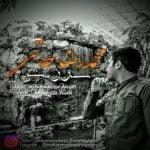 دانلود آهنگ محمدرضا حاتمی به نام سرزنش -