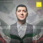 دانلود آهنگ حامد احمدی به نام ایران