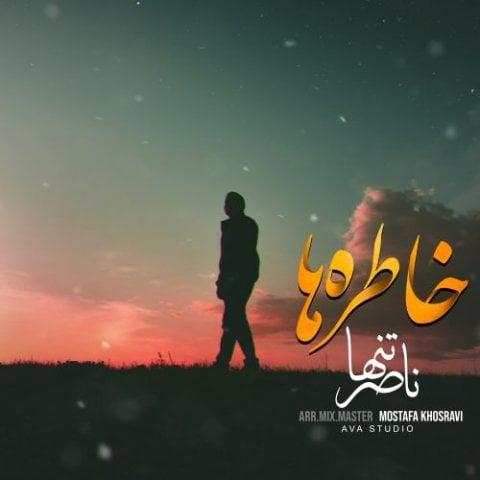 دانلود آهنگ ناصر تنها به نام خاطره ها