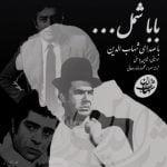 دانلود آهنگ شهاب الدین به نام بابا شمل