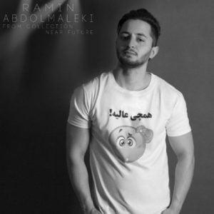 رامین عبدالمالکی