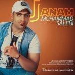 دانلود آهنگ محمد صالحی به نام جانم