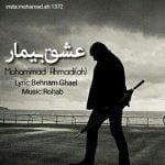 دانلود آهنگ محمد احمدی به نام عشق بیمار -