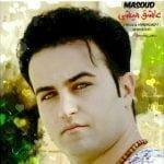 دانلود آهنگ مسعود به نام عاشق میشی