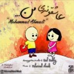 دانلود آهنگ محمد احمدی به نام عاشقونه ی من -
