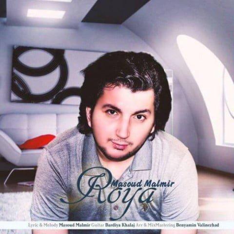 دانلود آهنگ مسعود مالمیر به نام رویا