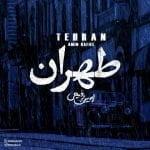 دانلود آهنگ امین رفیعی به نام طهران -