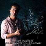دانلود آهنگ میثم احمدی به نام شب چهارشنبه