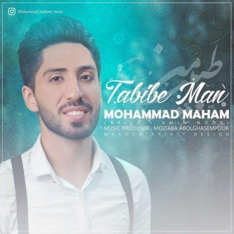 دانلود آهنگ محمد مهام به نام طبیب من