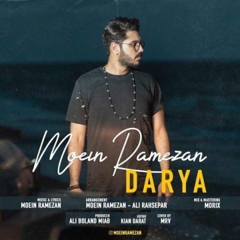 دانلود آهنگ معین رمضان به نام دریا