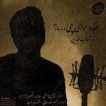 دانلود آهنگ شهاب الدین به نام خنده برای چی