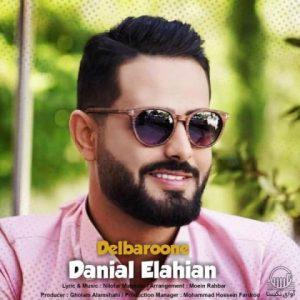 دانیال الهیان