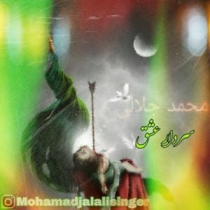 محمد جلالی