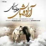 دانلود آهنگ محمدرضا کاظمی به نام آزاده باش
