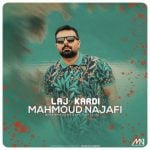 دانلود آهنگ محمود نجفی به نام لج کردی -
