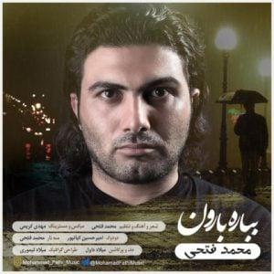 دانلود آهنگ محمد فتحی به نام بباره بارون
