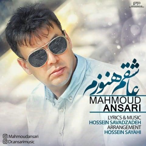 دانلود آهنگ محمود انصاری به نام عاشقم هنوزم
