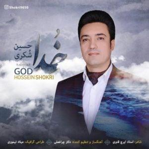حسین شکری