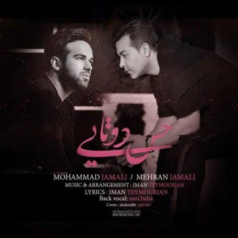 دانلود آهنگ محمد جمالی و مهران جمالی به نام حس دوتایی