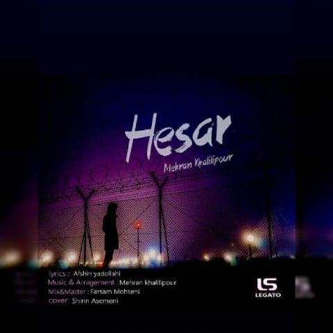 دانلود آهنگ مهران خلیلی پور به نام حصار