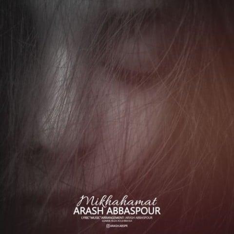 دانلود آهنگ آرش عباسپور به نام میخواهمت
