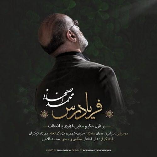 دانلود آهنگ محمد اصفهانی به نام فریادرس
