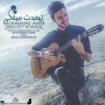 دانلود آهنگ محمد امین به نام تولدت مبارک -
