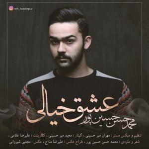 محمدحسن حسین پور
